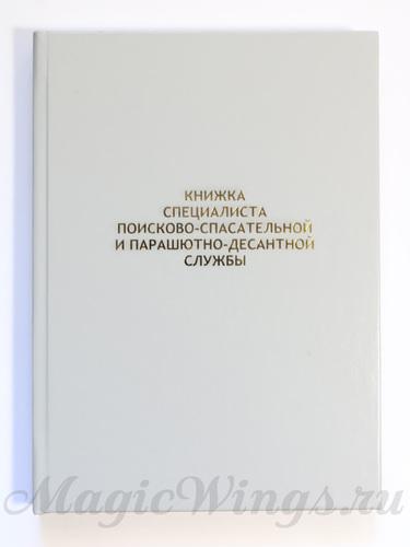 книжка спасателя
