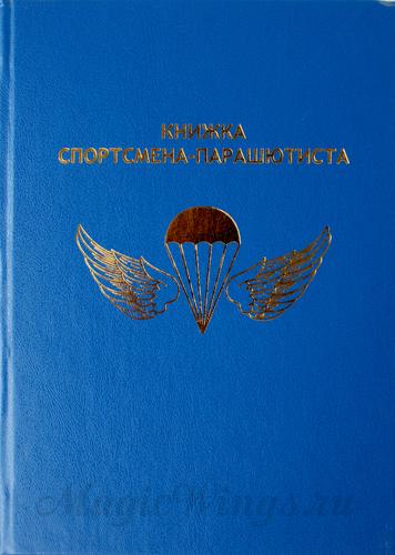 книжка парашютиста