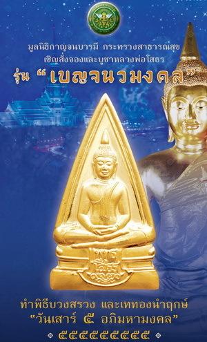 Thailand Amulets giveaway - LP Sotorn