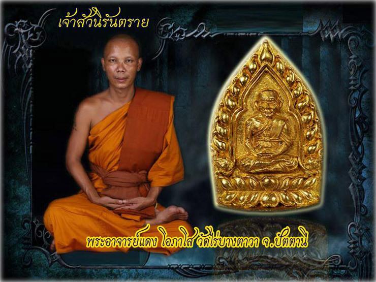 Thailand Amulets Jao Sua Nirandtarai edition