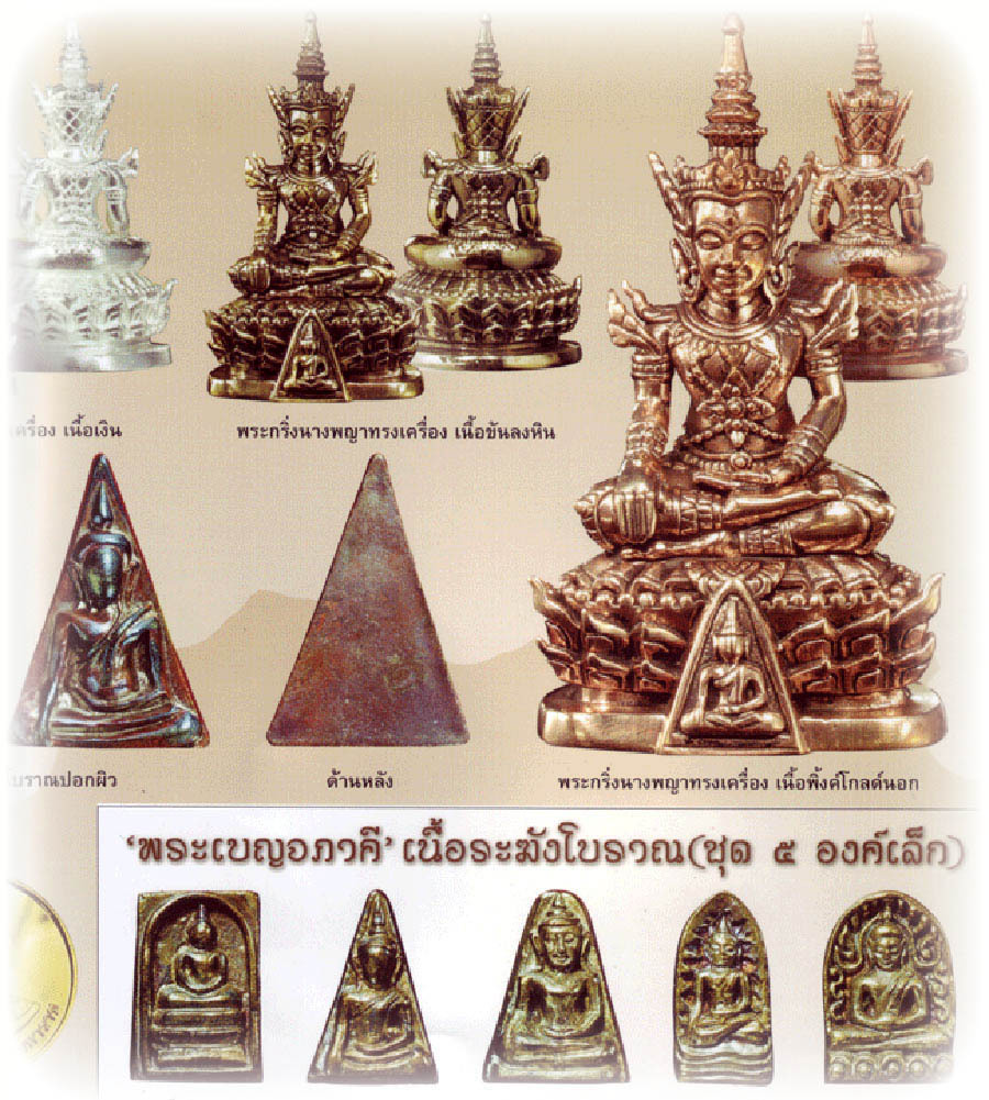 Picture of various Pra Nang Paya Sethee yai editon amulets in the brochure