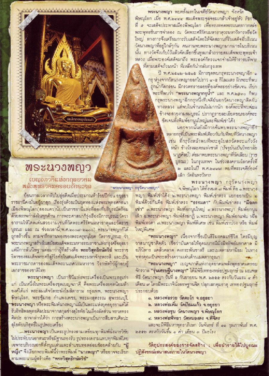 Thai Buddhist Amulets from Wat Nang Paya - Brochure excerpt