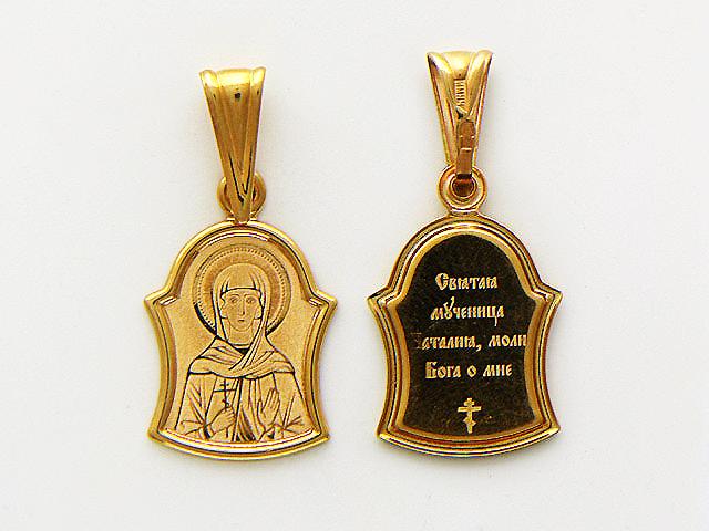Святая Мученица Наталия в фигурном окладе, красное золото, высота 14 мм